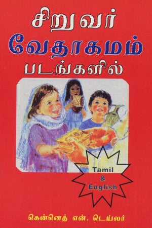 Tamil/English - My First Bible
