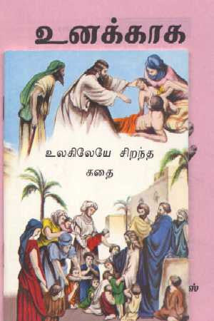 Tamil - Evangelistic Books (set of 2)