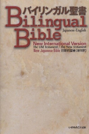 Japanese/English - Bible