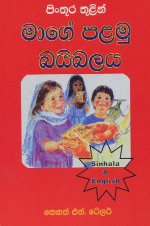 Sinhalese/English - My First Bible