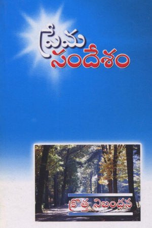 Telugu - New Testament