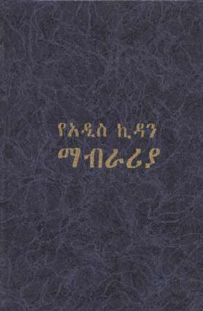 Amharic - Applied New Testament Commentary