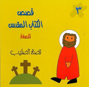 Arabic - The Crucifixion