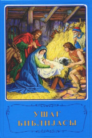Azeri - IBT Children's Bible
