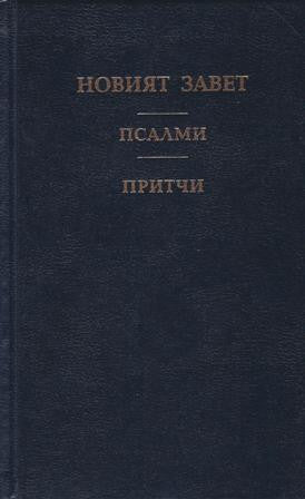 Bulgarian New Testament Psalms/proverbs
