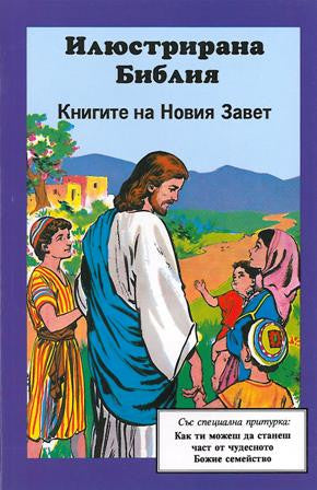 Bulgarian - Picture New Testament