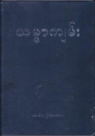Burmese Bible (Common lang)