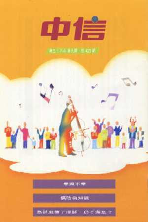 Chinese Classical - Evangelistic Booklet
