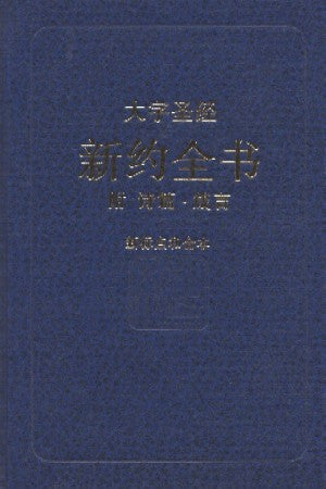 Chinese Simplified - New Testament, Psalms & Proverbs