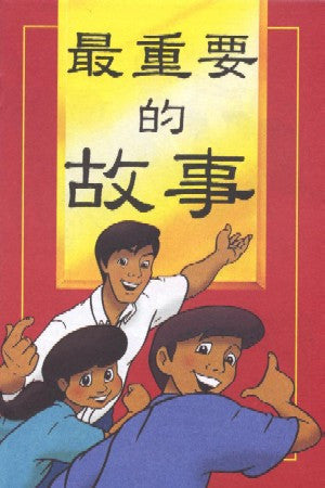 Chinese Simplified - The Most Important Story Ever Told