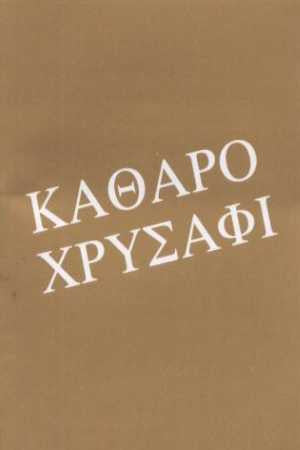 Greek - Evangelistic Booklet, Pure Gold