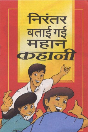 Hindi - The Most Important Story Ever Told