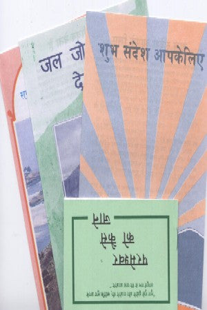 Hindi - Tracts (pkt 25)