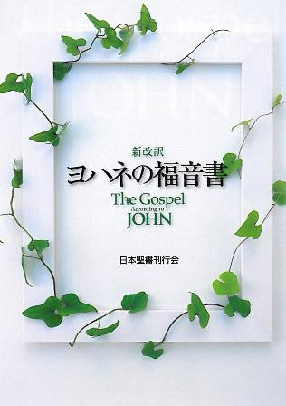 Japanese - Gospel of John