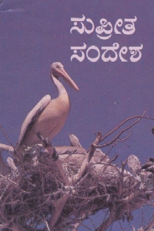 Kannada - New Testament
