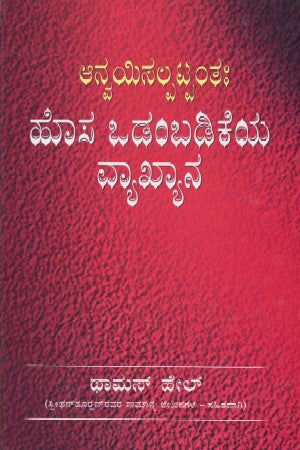 Kannada - Applied New Testament Commentary