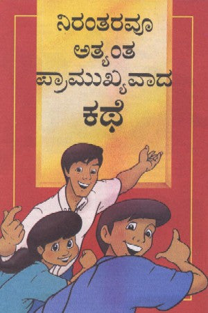 Kannada - The Most Important Story Ever Told