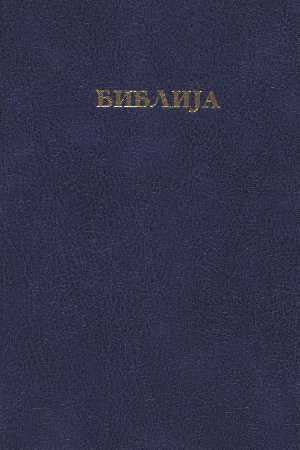 Macedonian - Bible