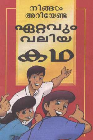 Malayalam - The Most Important Story Ever Told