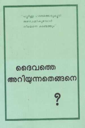 Malayalam - Tracts (pkt 10), How to Know God