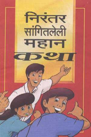 Marathi - The Most Important Story Ever Told