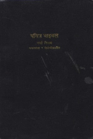Nepali - New Testament, Psalms & Proverbs