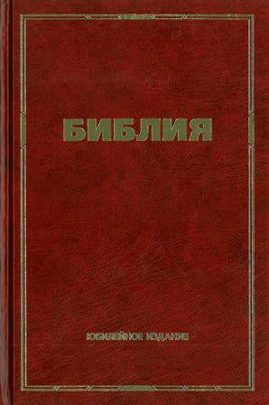 Russian - Bible  (Revised Synodal)