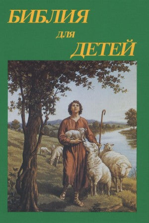 Russian - The Good Shepherd, Children's Picture Bible (GREEN COVER)