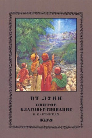 Russian - Gospel of Luke, Illustrated