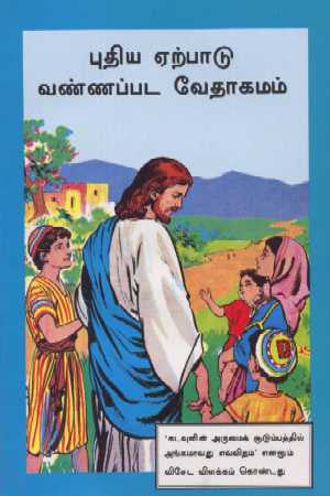 Tamil - Picture New Testament