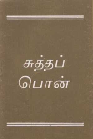 Tamil  - Evangelistic Booklet, Pure Gold