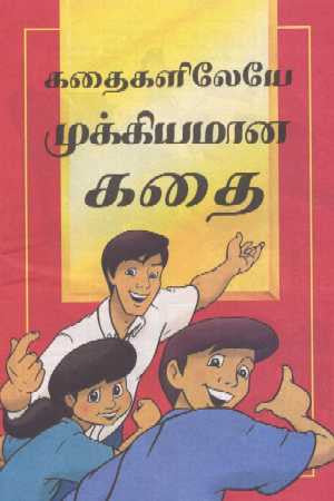 Tamil - The Most Important Story Ever Told