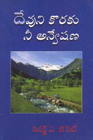 Telugu - Your Quest for God