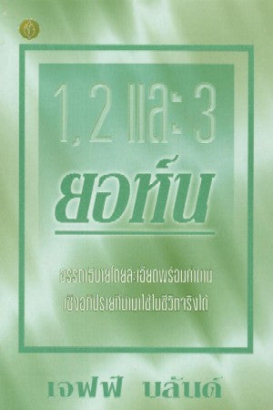 Thai - Commentary on 1 John, 2 John & 3 John