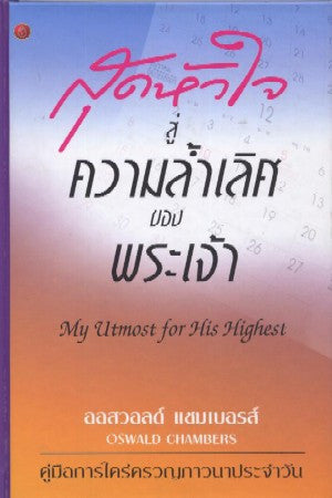 Thai - My Utmost for His Highest