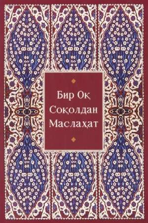 Uzbek - Beliefs and Practices