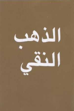 Arabic - Evangelistic Booklet, Pure Gold