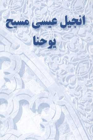 Farsi - Gospel of John