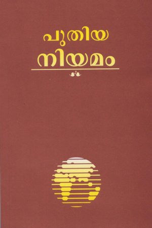 Malayalam - New Testament