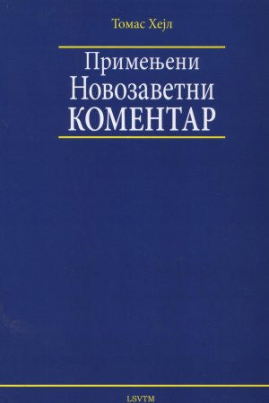 Serbian - Applied New Testament Commentary  (Cyrillic)