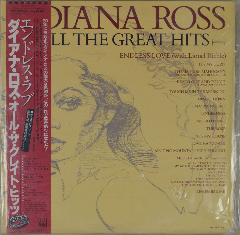 Diana Ross | All The Great Hits