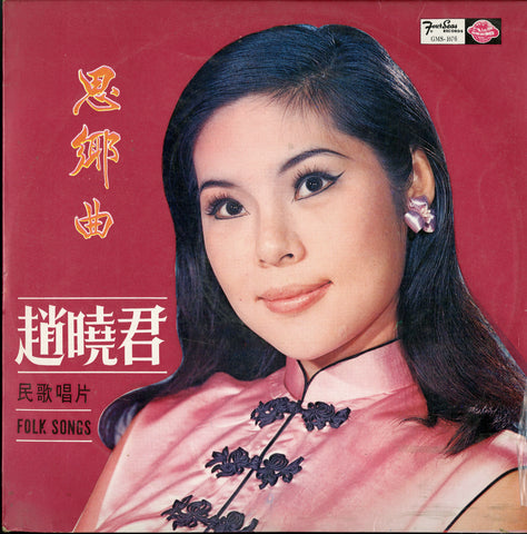 Lily Chao / Folk Songs