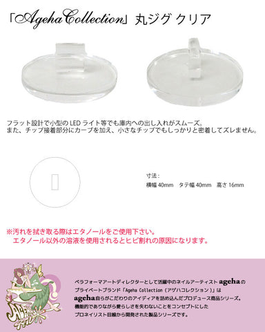 Bonnail Ageha Collection Round Tip Stand Clear