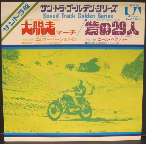 "Elmer Bernstein ""The Great Escape"" b/w ""Duel at Diablo"" by Neal Hefti - Japanese w/ PS"