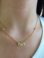 """Allah"" Necklace"