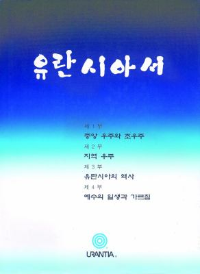 """The Urantia Book"" Korean Edition by Urantia Foundation"