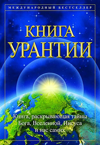"""The URANTIA Book"" Russian Edition - by Urantia Foundation"