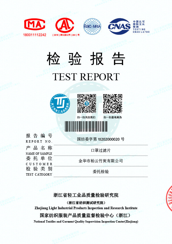 PM2.5 Filter Testing Report Certificate