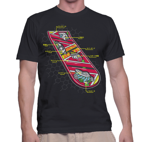 Hoverboard Anatomy Final T-Shirt
