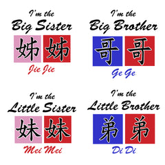 Examples of Chinese character big and little sibling shirt designs